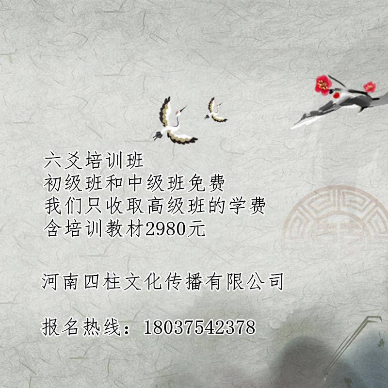 六爻培训班.jpg
