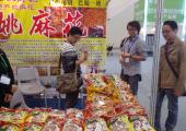 """""""姚麻花""""成功参加第八届中国食品博览会"""