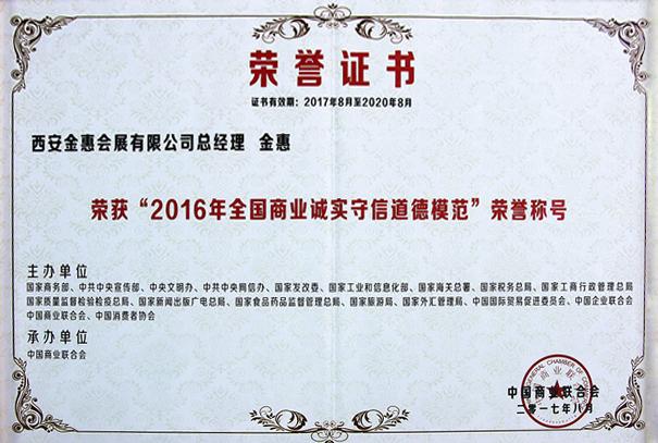 2016年荣获全国商业诚实守信道德模范的荣誉称号