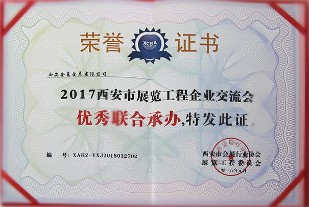 2017西安市展览工程企业交流会优秀联合承办荣誉证书