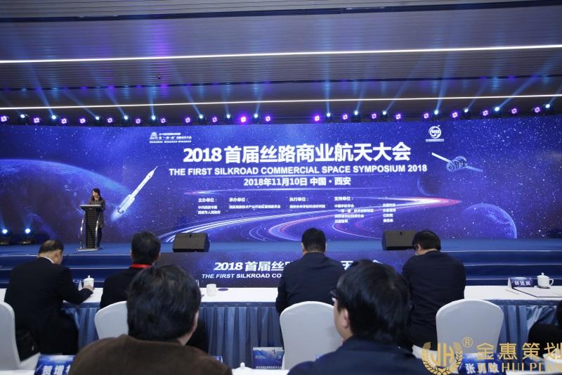 2018首届丝路商业航天大会