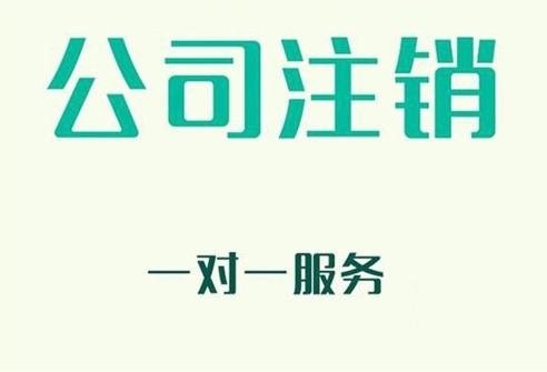 杭州分公司注销