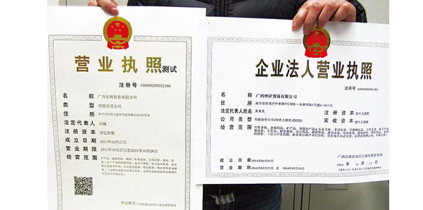 杭州注册公司的基本要求