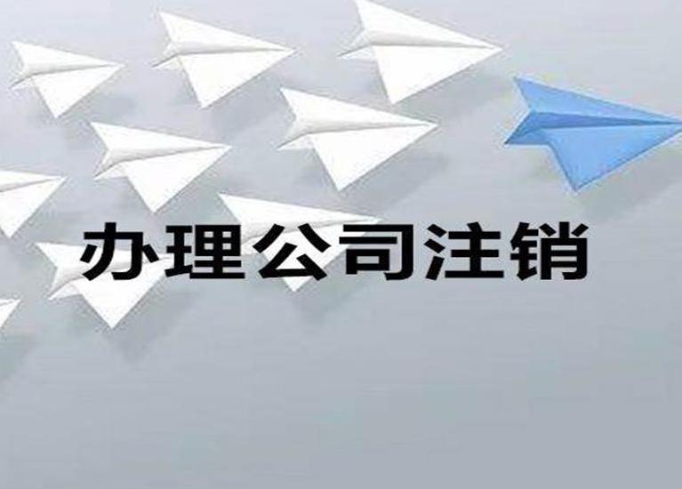 杭州个人独资公司注销流程
