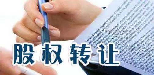 杭州公司股权转让