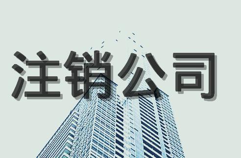 杭州公司注销
