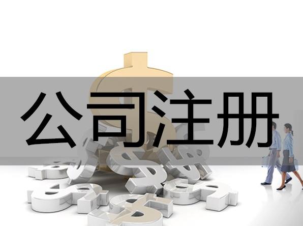杭州公司注冊