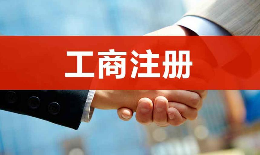 杭州工商注册代理
