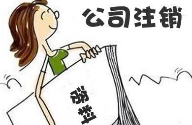 杭州子公司注销