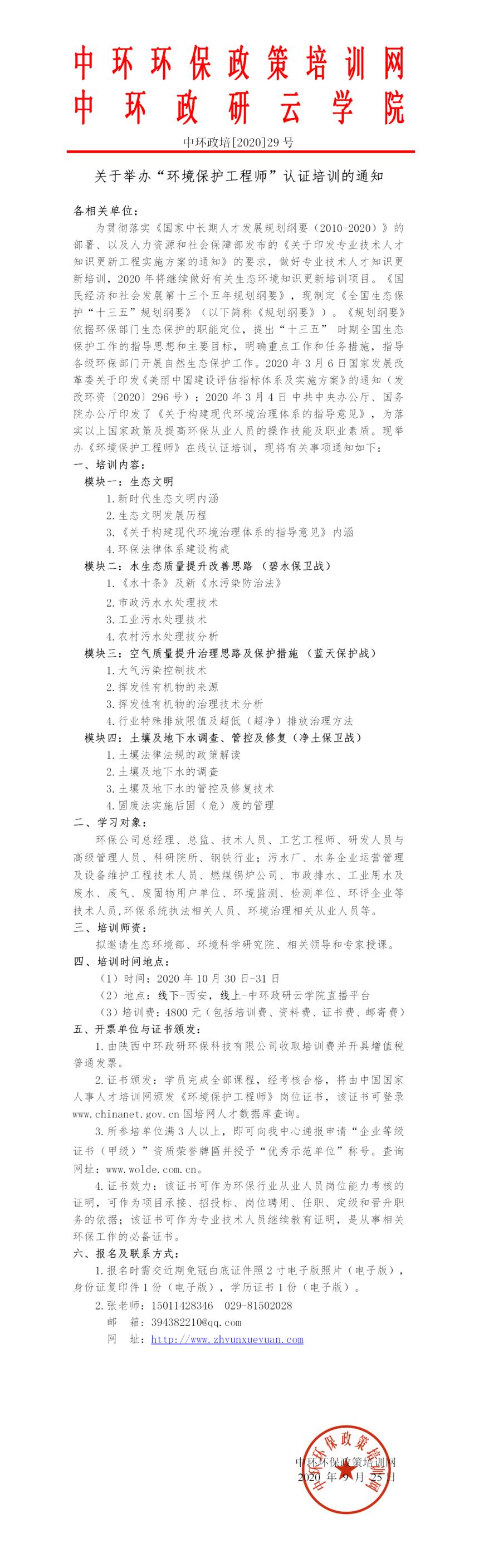 环境保护工程师培训文件.png