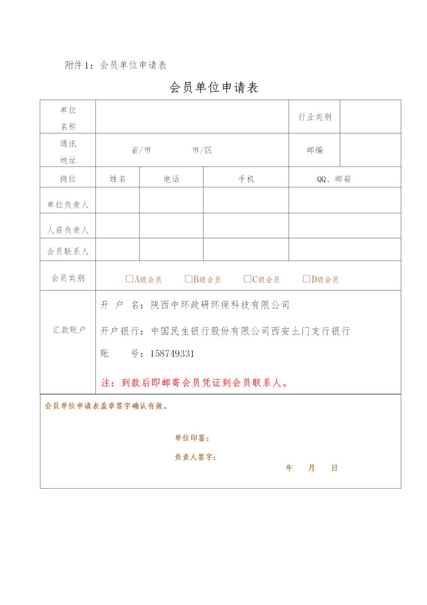 会员单位申请表_01.png