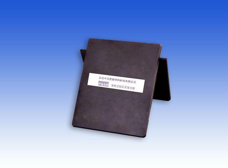 1-聚酰亚胺石墨复合板.jpg