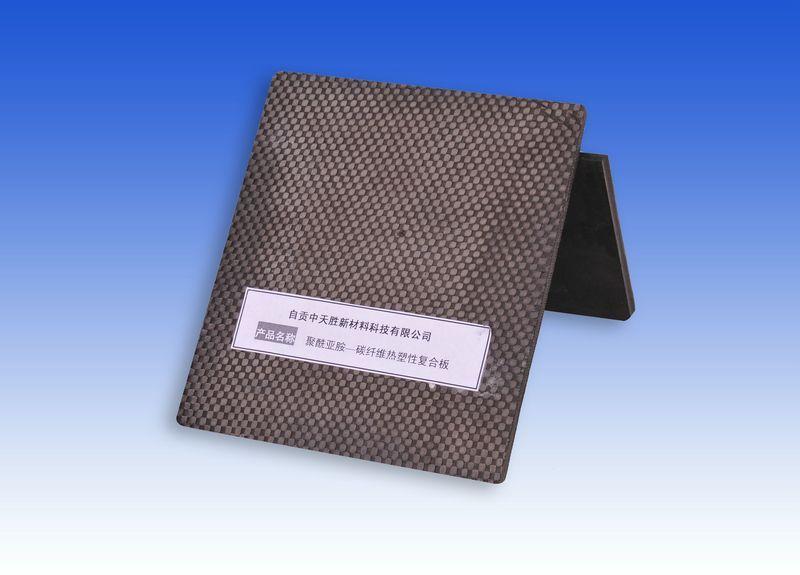 5-聚酰亚胺碳纤维热塑性复合板.jpg