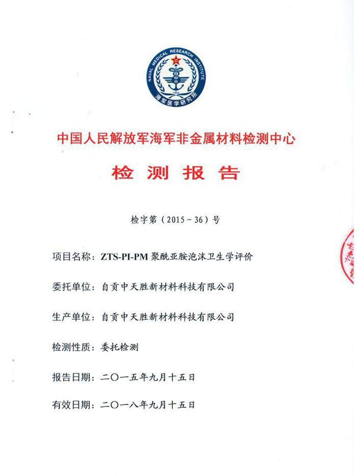 3-中国人民解放军非金属材料检测中心检测报告.jpg