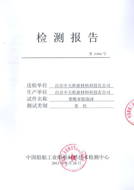 4-中国船舶工业船舶材料检测中心检测报告.jpg