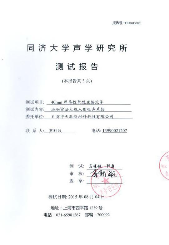 5-同济大学声学研究所测试报告.jpg