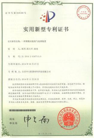 8-实用新型专利证书.jpg