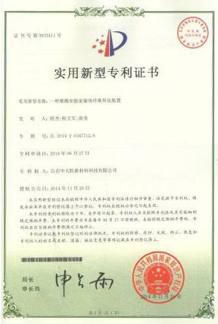9-实用新型专利证书.jpg