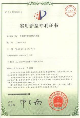 10-实用新型专利证书.jpg