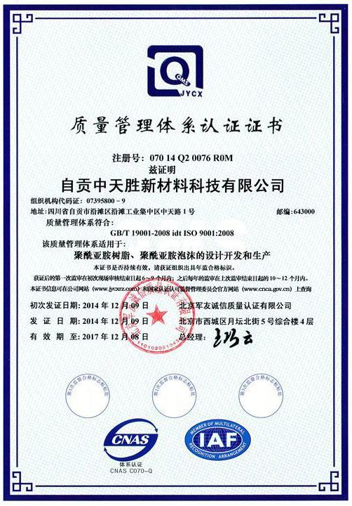 11-质量体系管理认证证书.jpg