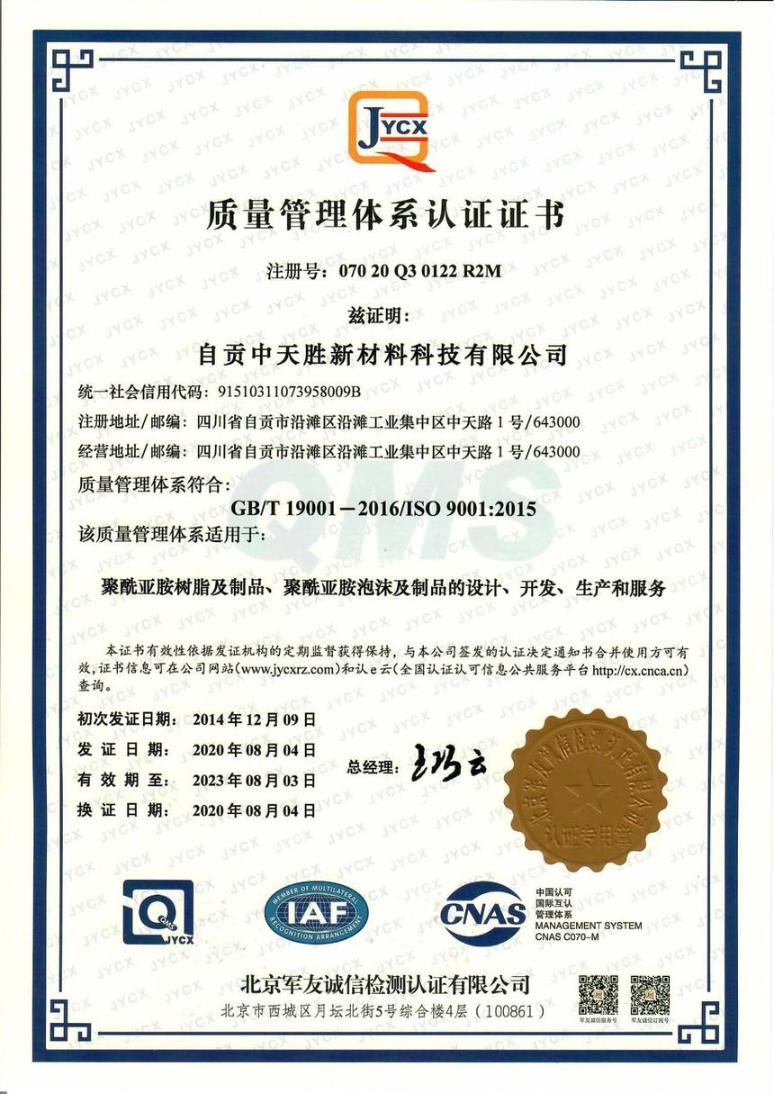 國標認證證書(軍友20200804發)_00.jpg
