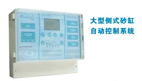 AQUA爱克侧式沙缸自动控制器