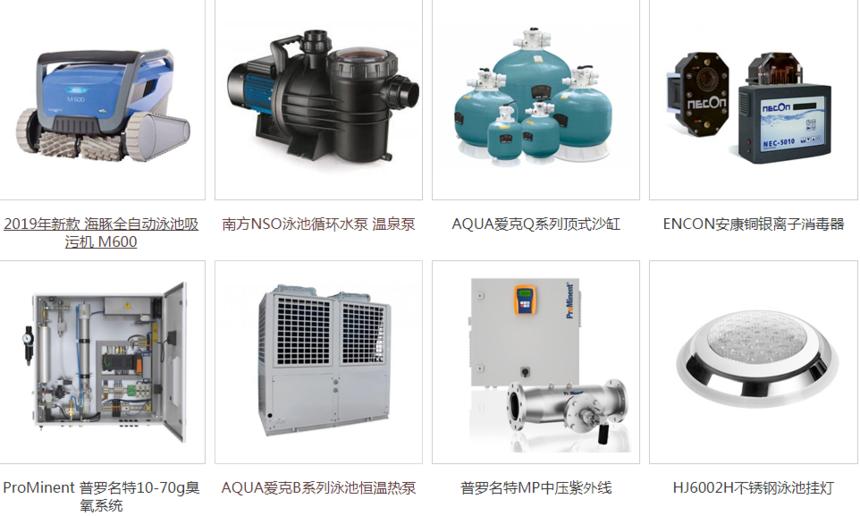 杭州佳劲游泳池设备主要分类
