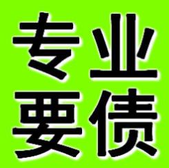 重慶追賬公司