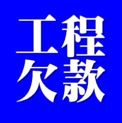 重慶要債公司