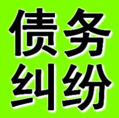 重庆收帐公司