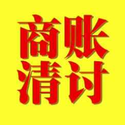 重慶專業追債公司