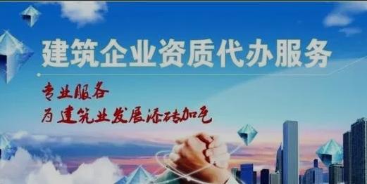 杭州建築工程資質代辦需要什麽材料