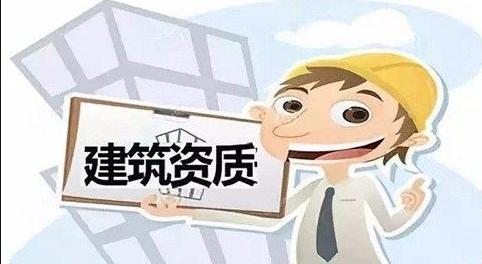杭州建筑施工總承包資質