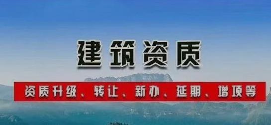 浙江公路資質代辦