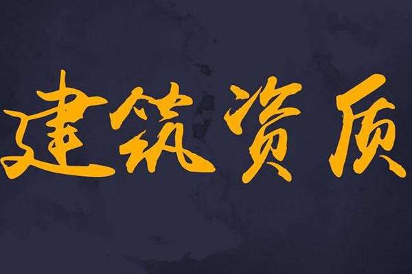 杭州建筑設計資質轉讓