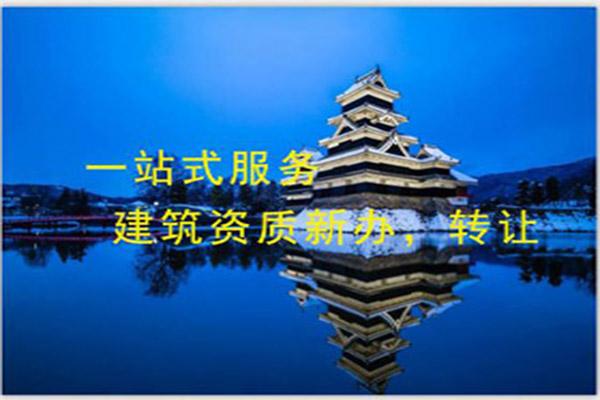 杭州建筑資質代辦