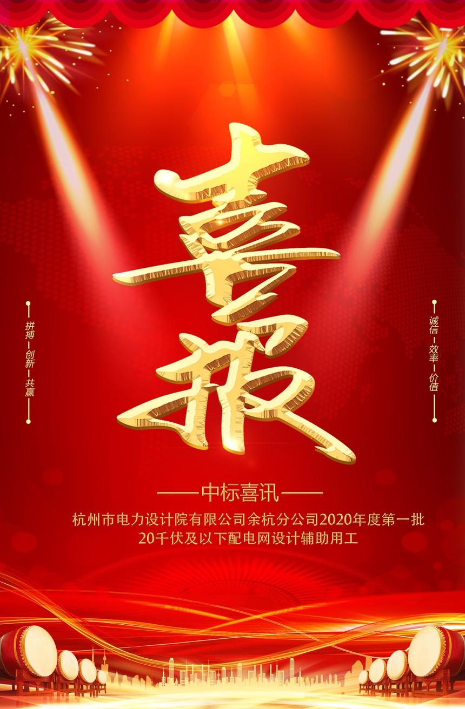 杭州市電力設計院有限公司余杭分公司2020年度第一批20千伏及以下配電網設計輔助用工.jpg
