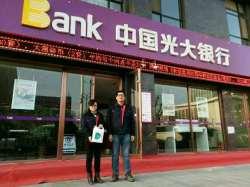 中国光大银行bet贝博体育app治理施工案例2016-1