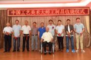 中国工艺美术大师王树昌喜收7名高徒