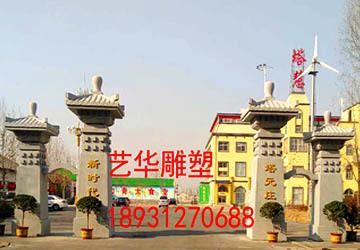 正定塔元庄广场雕塑