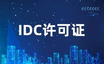IDC许可证.jpg
