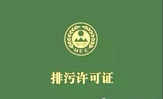 排污许可证.jpg