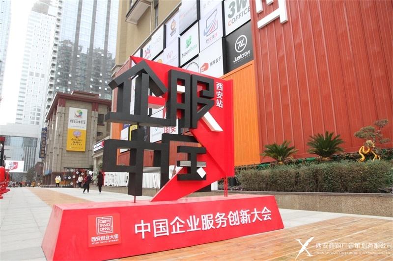 【鑫颖策划】2018中国企业服务创新大会在西安圆满落幕