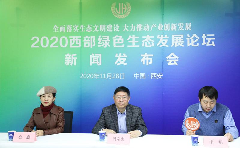 2020西部绿色生态发展论坛新闻发布会11月28日在西安召开