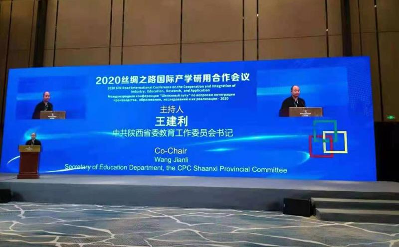 【鑫颖案例】2020丝绸之路国际产学研用合作会议广告VI设计案例