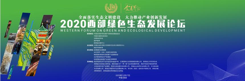 12月26-28日,2020西部绿色生态发展论坛西安开幕