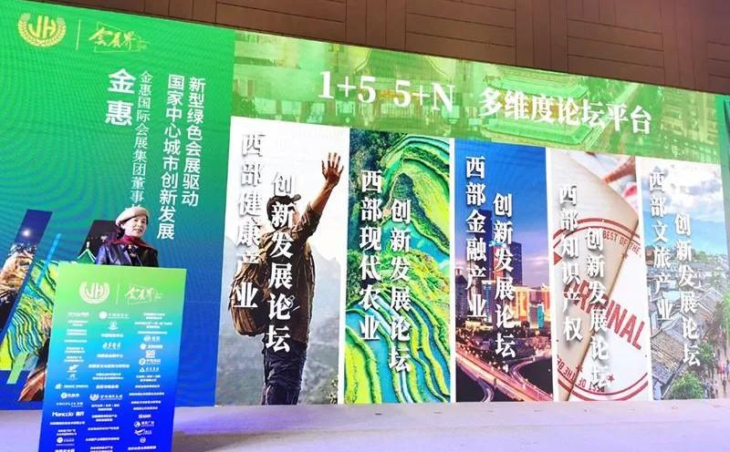 新型绿色会展助力西部城市绿色供应链建设