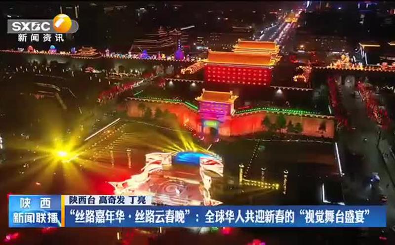 群星璀璨,2021丝路嘉年华·丝路云春晚渲染出西安年味