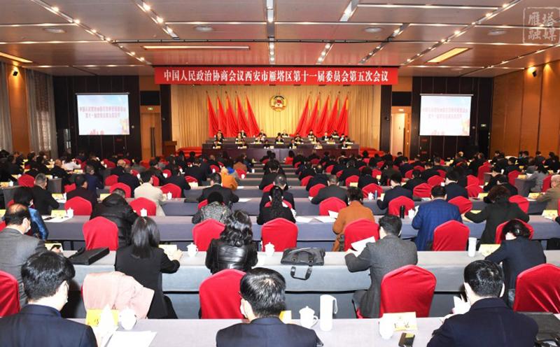 鑫颖策划:预祝中国人民☆协商会议西安市雁塔区第十一届委员会第五次会议圆满成功