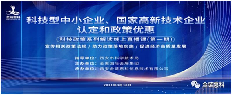 【鑫颖案例】国家高新技术企业认定和政策优惠线上解读活动成功案例